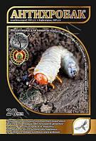 Протравитель Антихробак 20 мл / Антихрущ — двухкомпонентный контактно-системный инсекто-акарицид