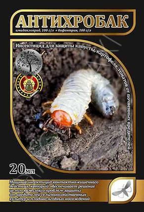 Протравитель Антихробак 20 мл / Антихрущ — двухкомпонентный контактно-системный инсекто-акарицид, фото 2