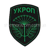 "Нашивка  ""Укроп"" шеврон"