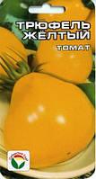 Томат Трюфель Жёлтый, 20шт.