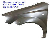 Крыло пер. лев. CHEV AVEO T250 06- (пр-во TEMPEST)