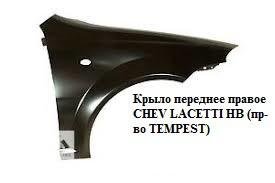 Крыло пер. пра. CHEV LACETTI HB (пр-во TEMPEST)