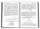 Магія математики. Як знайти x і навіщо це потрібно, фото 4