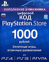 Карта пополнения счета PlayStation Network PSN 1000 рублей