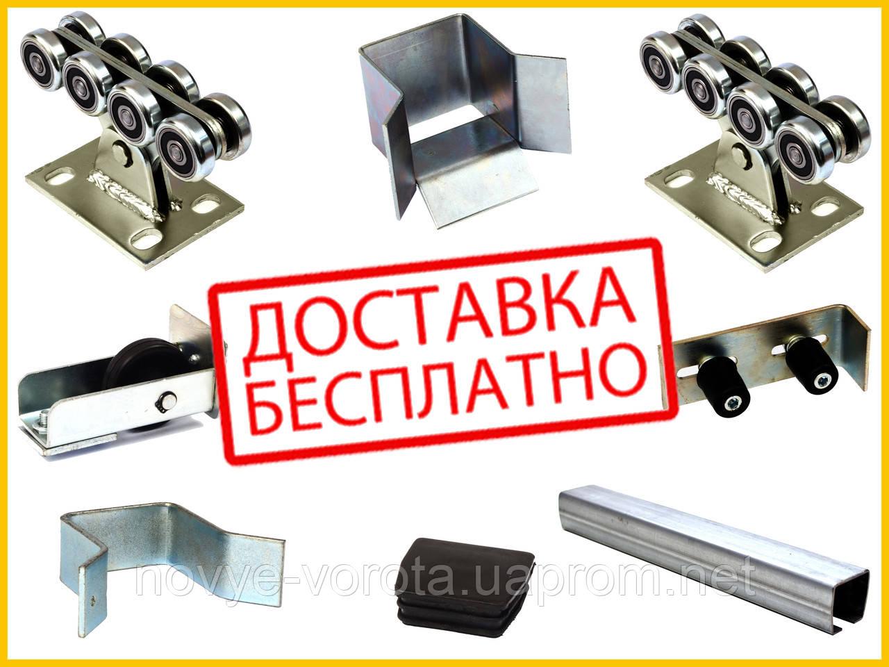 Фурнитура для откатных ворот Svit-Vorit весом до 500 кг (комплектующие, ролики) с 7 метровой направляющей