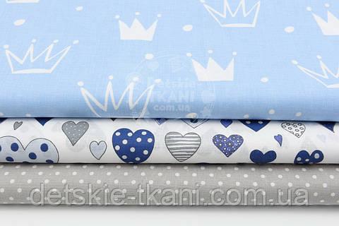 Набор тканей 50*50 см из 3-х шт с сердечками и коронами