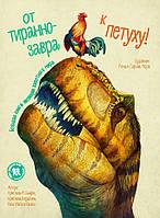 Банфи, Перабони, Скьяво: От тираннозавра к петуху! Большая книга эволюции животного мира