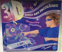 3D Доска для рисования, без света, с-я Космос