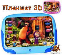 Планшет Маша и Медведь 3D  - Сказки, песни, повторюшка, новая версия - с разноцветными мерцающими лампочками