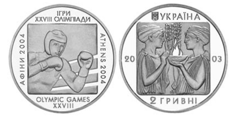 2 гривні 2003 года. Бокс