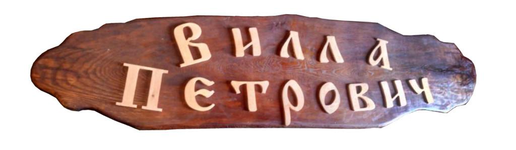 Таблички, надписи, хештеги на заказ