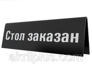 "Табличка ""Стол заказан"" двусторонняя"