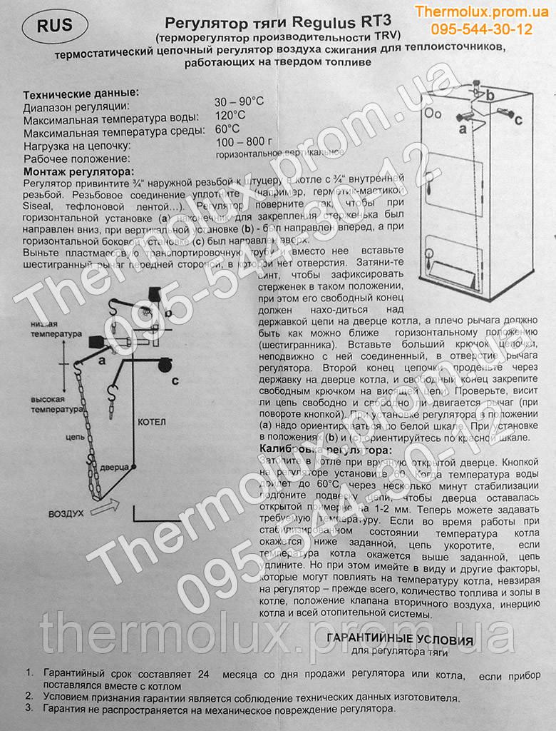 красиловский агрегатный завод котел вулкан инструкция