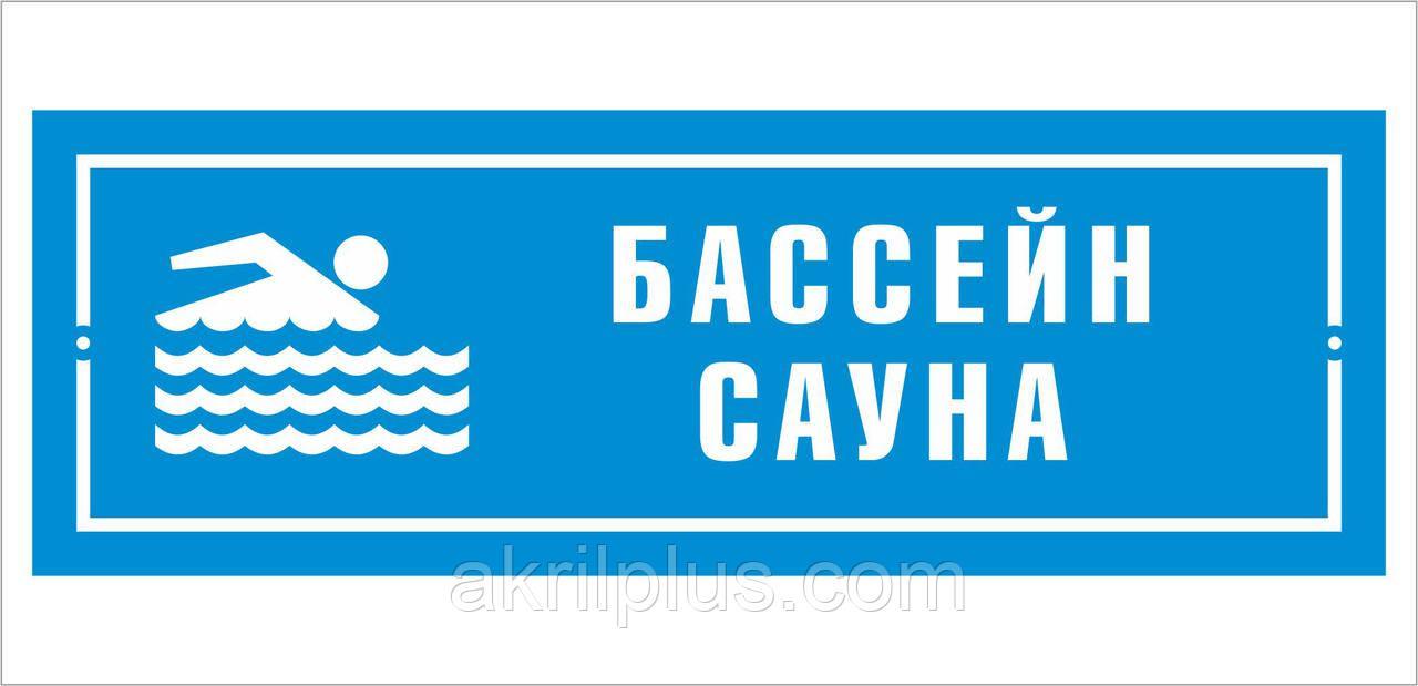 Таблички для бассейна и сауны