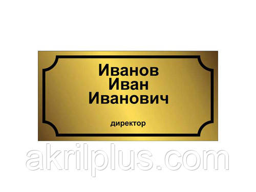 Табличка информационная на двери