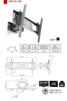 Кронштейн ElectricLight КБ-01-33, фото 2
