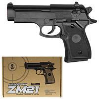 Пистолет железный  ZM 21 на пульках