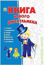 Енциклопедія для допит: Книга юного джентльмена укр, А5