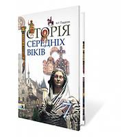 Історія середніх віків, 7 кл.(ст.прогр.) Подаляк Н. Г.
