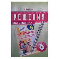 Решения к сборнику задач и контрольных работ по математике, 6 класс. Щербань П.