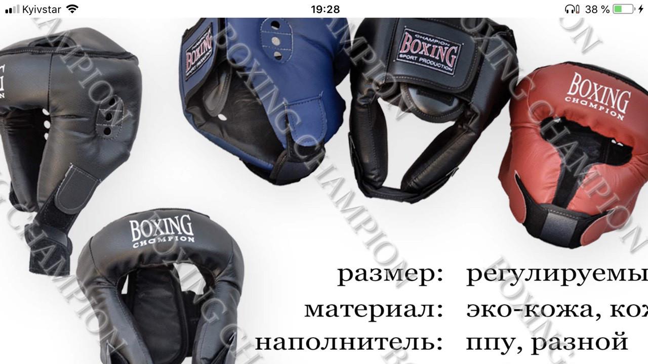 Шлем боксерский с полной защитой Boxing Champion.