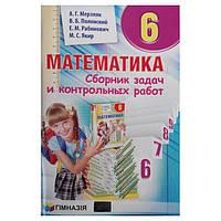 Сборник задач и контрольных работ по математике, 6 класс. Мерзляк А.Г и др.