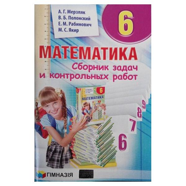 гдз по сборнику задач и контрольных работ по математике 6 класс мерзляк