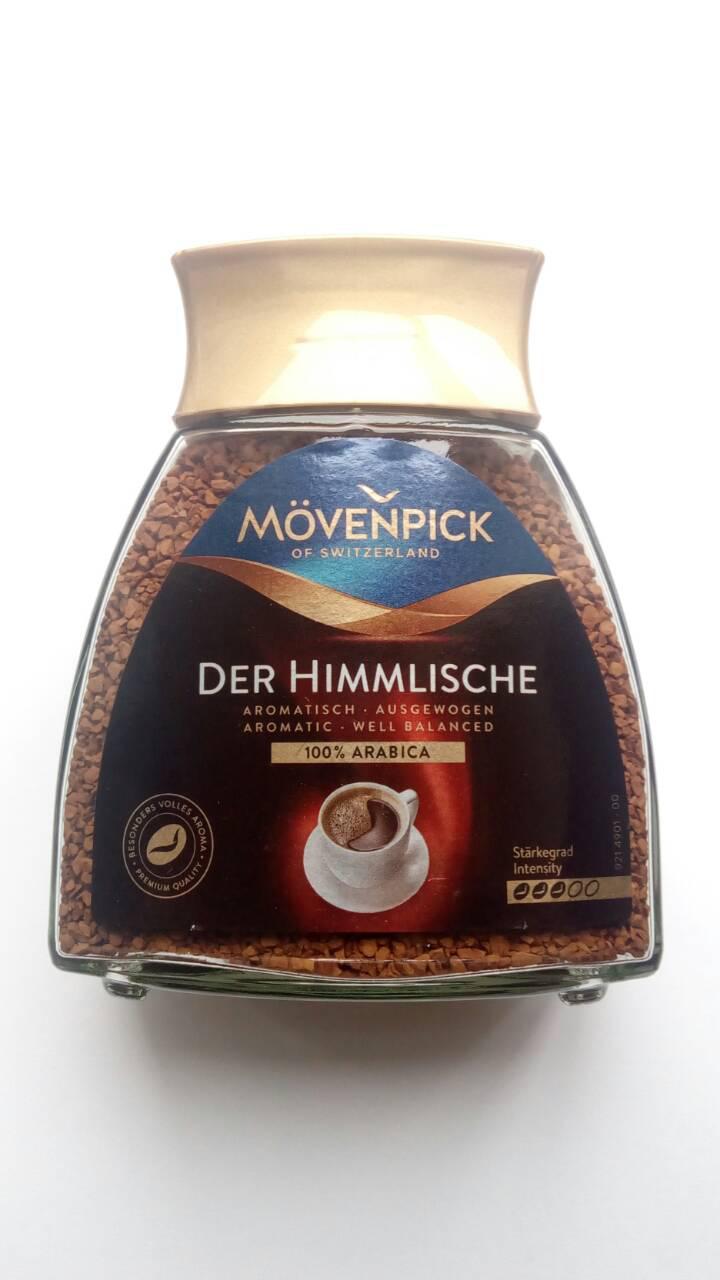 Растворимый кофе Movenpick Der Himmlische 100 грамм