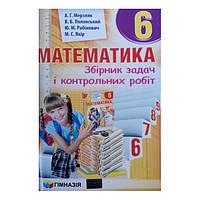 Збірник задач і контрольних робіт з математики, 6 клас. А.Г. Мерзляк та ін.