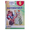 Математика, 6 класс. Мерзляк А.Г., Полонский В.Б., Якир М.С.