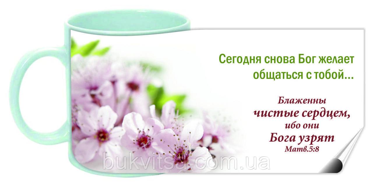 """Кружка «Блаженны чистые сердцем""""  159-р"""