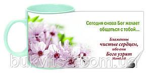 """Кружка «Блаженны чистые сердцем""""  159-р, фото 2"""