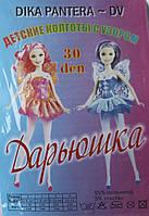 Детские колготки Дарьюшка