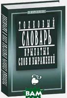 Кирсанова А. Толковый словарь крылатых слов и выражений