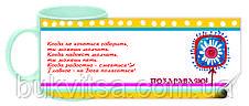 """Кружка """"Поздравляю"""" 057-р, фото 3"""