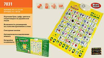 Плакат навчальний Говорить Букваренок 7031 українською мовою Play Smart