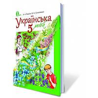 Українська мова, 5 кл. Ворон А.А., Солопенко В.А.