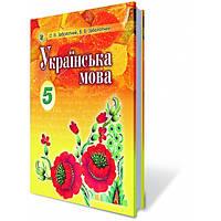 Українська мова, 5 кл. Заболотний О.В., Заболотний В.В.