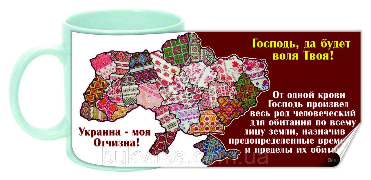 """Кружка «Украина - моя Отчизна""""  167-р"""