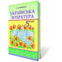 Українська література, 5 кл. Авраменко О.М.