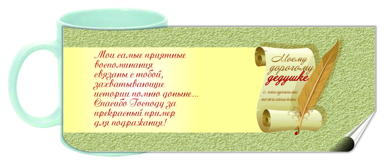 """Кружка """"Моему дорогому дедушке с наилучшими пожеланиями""""  014-р"""