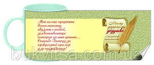 """Кружка """"Моему дорогому дедушке с наилучшими пожеланиями""""  014-р, фото 2"""
