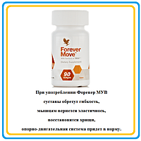 Форевер МУВ для мышц и суставов, Forever Living Products, Forever Move, США, 90 капсул