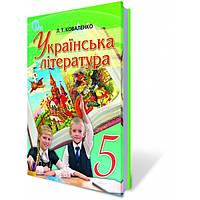 Українська література, 5 кл. Коваленко Л.Т.