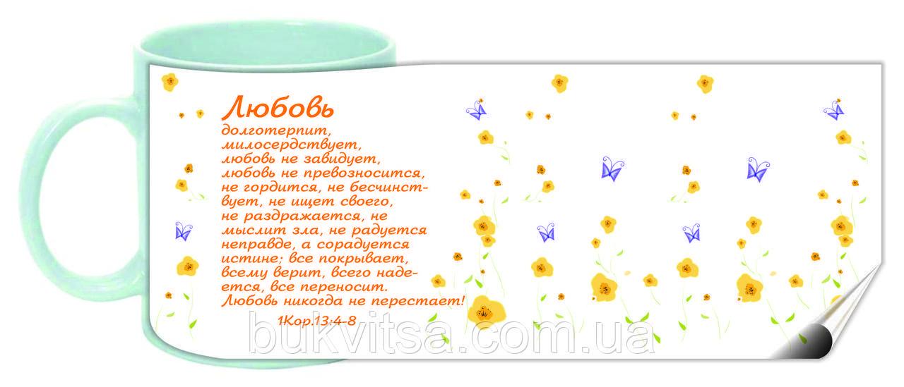 """Кружка """"Любовь долготерпит"""" 028-р"""