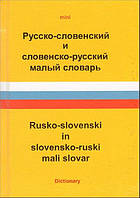 Русско-словенский и словенско-русский малый словарь