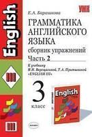 Барашкова Е.А.Грамматика английского языка.3 класс.