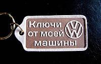 Брелок кожаный брелоки Фольксваген