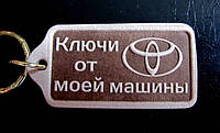 Брелок из кожи, брелоки: Тойота