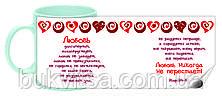 """Кружка """"Любовь долготерпит..."""" 025-р, фото 3"""